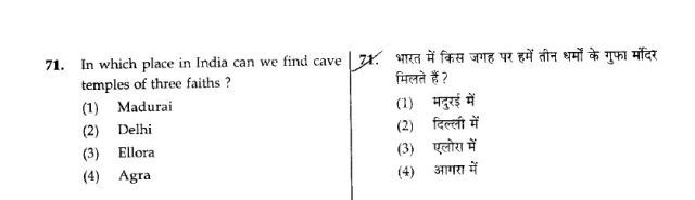 The Three Faiths Question from IIT JEE Mains 2013 Paper II in Part II.